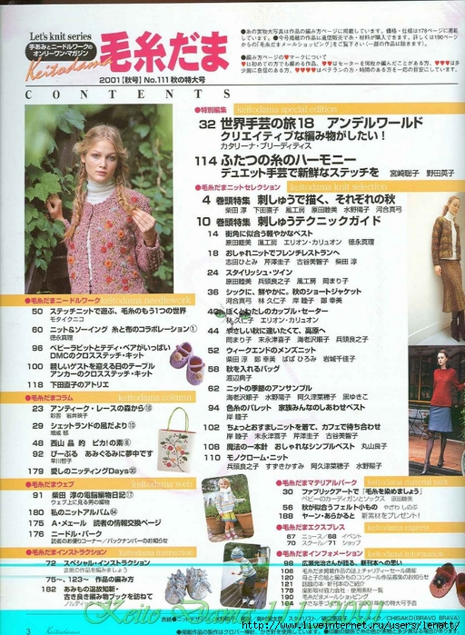Keito Dama 111_2001 002 (512x700, 368Kb)