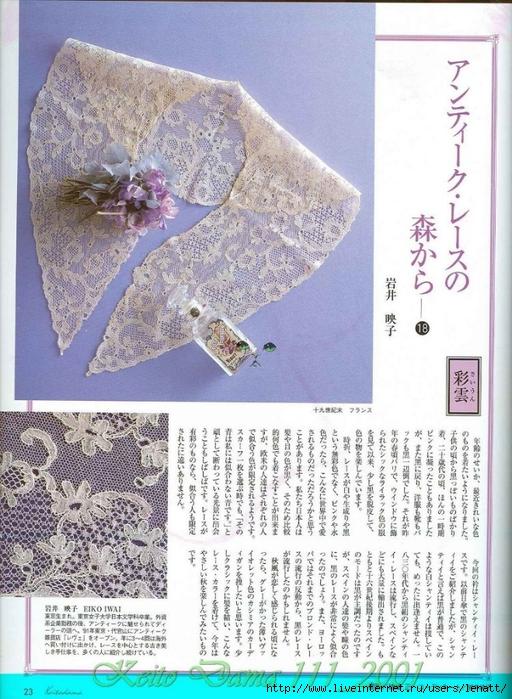 Keito Dama 111_2001 022 (512x700, 321Kb)