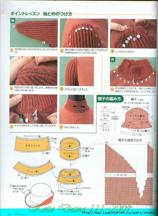 Keito Dama 111_2001 052 (512x700, 316Kb)