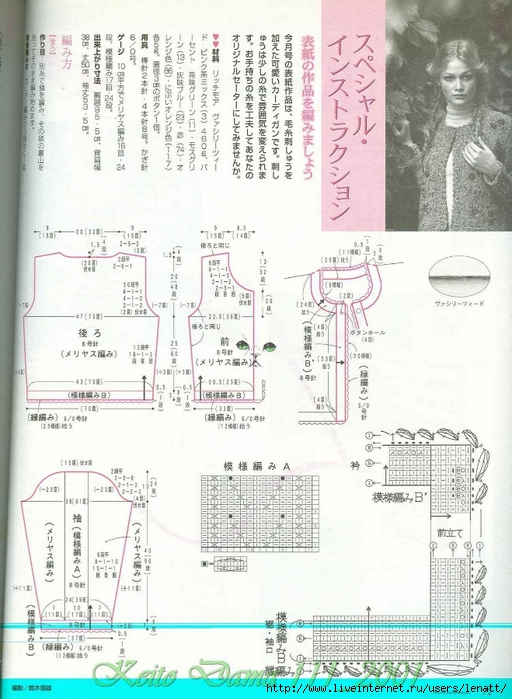 Keito Dama 111_2001 057 (512x700, 273Kb)