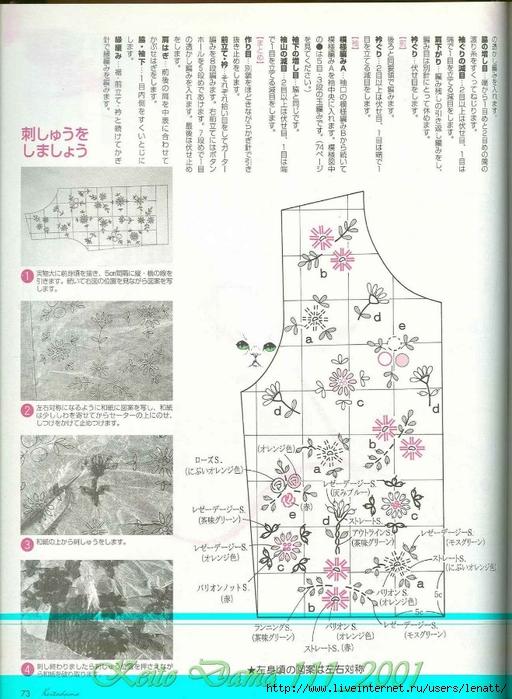 Keito Dama 111_2001 058 (512x700, 274Kb)