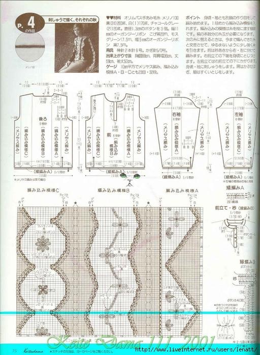 Keito Dama 111_2001 060 (512x700, 314Kb)