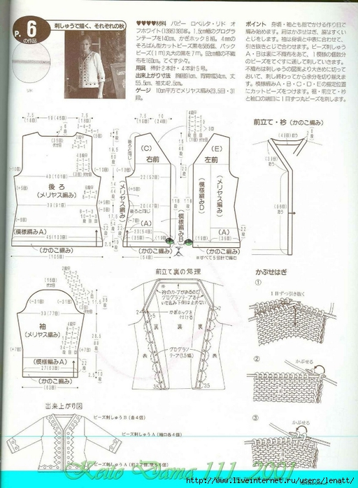 Keito Dama 111_2001 063 (512x700, 260Kb)