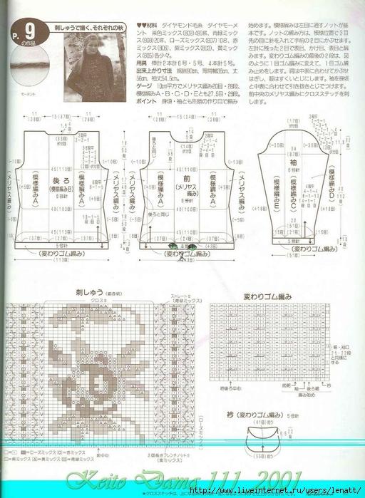 Keito Dama 111_2001 067 (512x700, 285Kb)