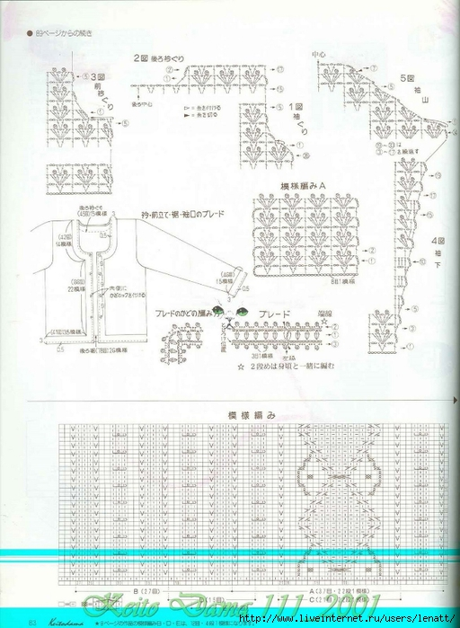 Keito Dama 111_2001 068 (512x700, 254Kb)