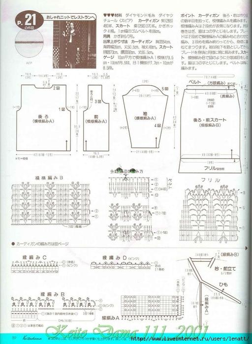 Keito Dama 111_2001 074 (512x700, 266Kb)