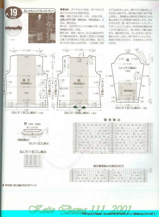 Keito Dama 111_2001 075 (512x700, 250Kb)