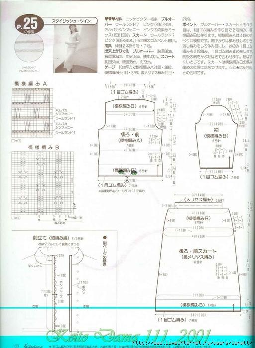 Keito Dama 111_2001 101 (512x700, 244Kb)