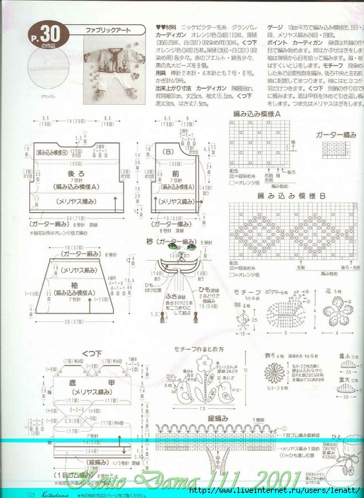 Keito Dama 111_2001 103 (512x700, 274Kb)
