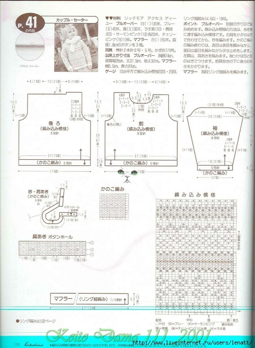 Keito Dama 111_2001 113 (512x700, 256Kb)