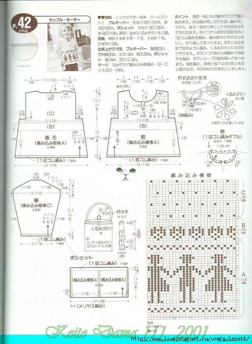 Keito Dama 111_2001 114 (512x700, 273Kb)