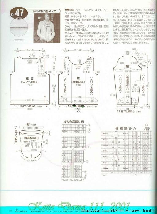 Keito Dama 111_2001 117 (512x700, 242Kb)
