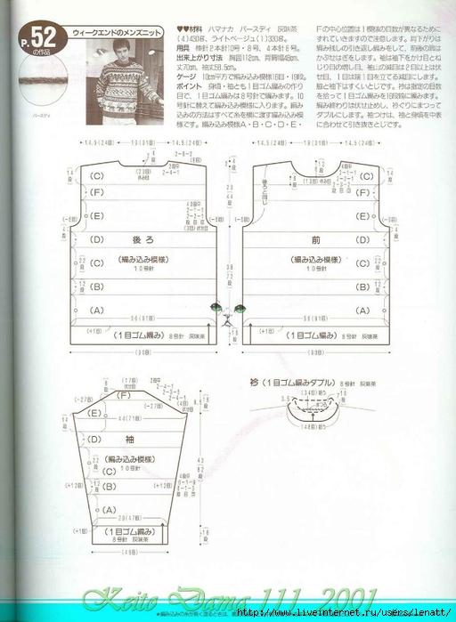 Keito Dama 111_2001 120 (512x700, 212Kb)