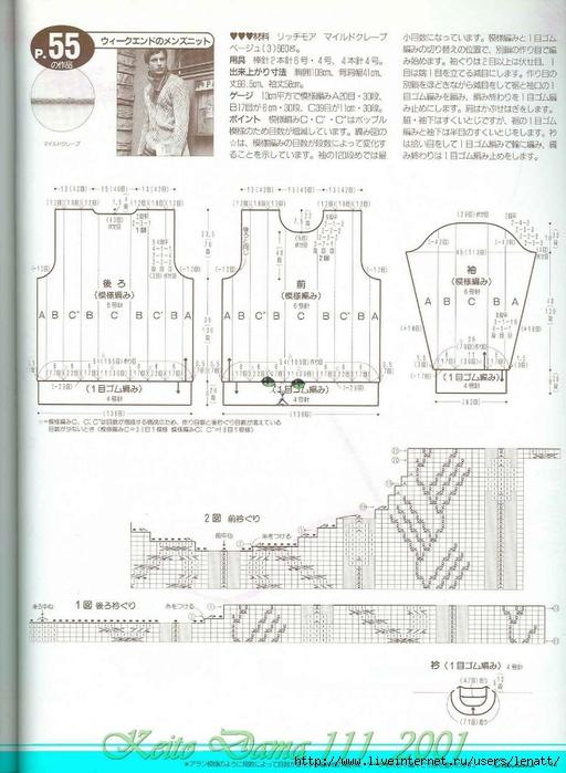 Keito Dama 111_2001 122 (512x700, 245Kb)