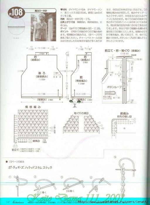 Keito Dama 111_2001 125 (512x700, 233Kb)