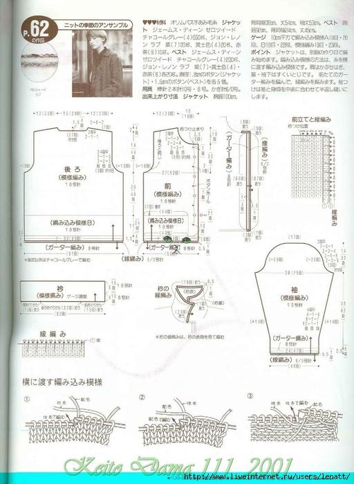 Keito Dama 111_2001 128 (512x700, 250Kb)