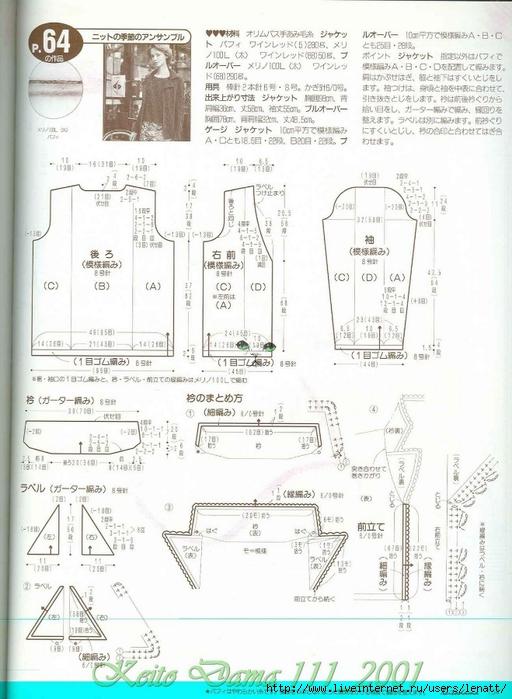 Keito Dama 111_2001 132 (512x700, 247Kb)