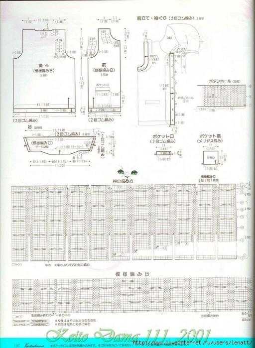 Keito Dama 111_2001 135 (512x700, 251Kb)
