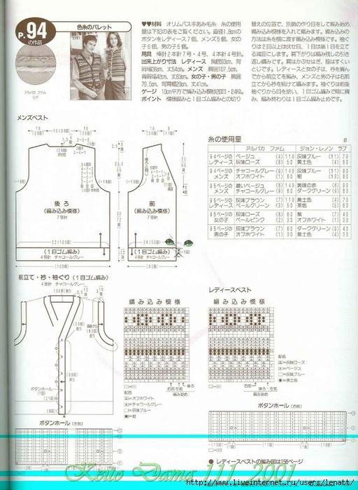 Keito Dama 111_2001 136 (512x700, 262Kb)