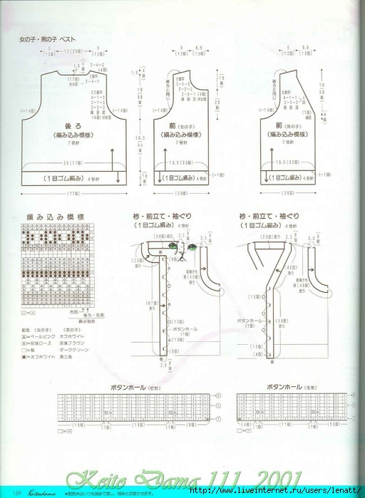 Keito Dama 111_2001 137 (512x700, 207Kb)