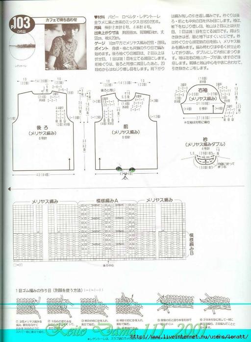 Keito Dama 111_2001 140 (512x700, 246Kb)