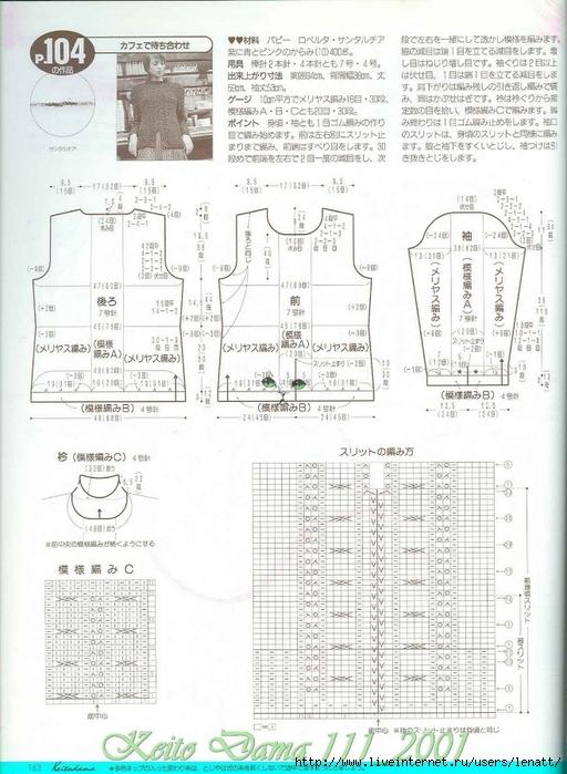 Keito Dama 111_2001 141 (512x700, 265Kb)
