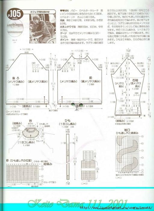 Keito Dama 111_2001 142 (512x700, 245Kb)
