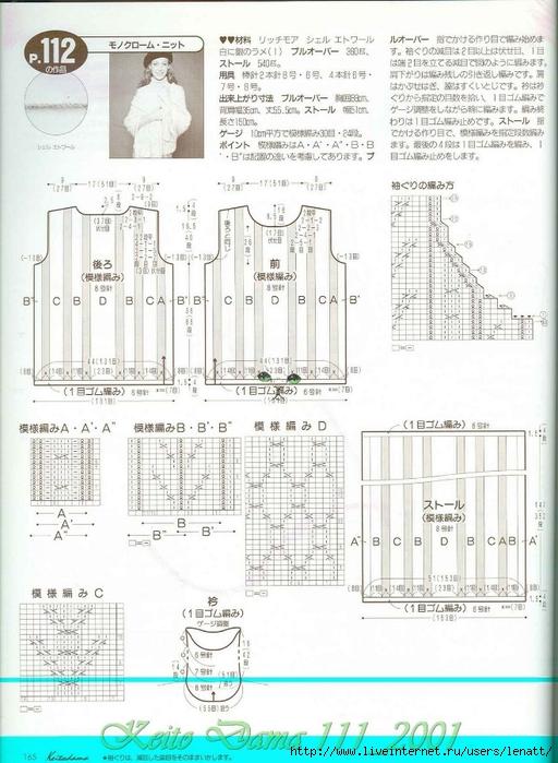 Keito Dama 111_2001 143 (512x700, 264Kb)