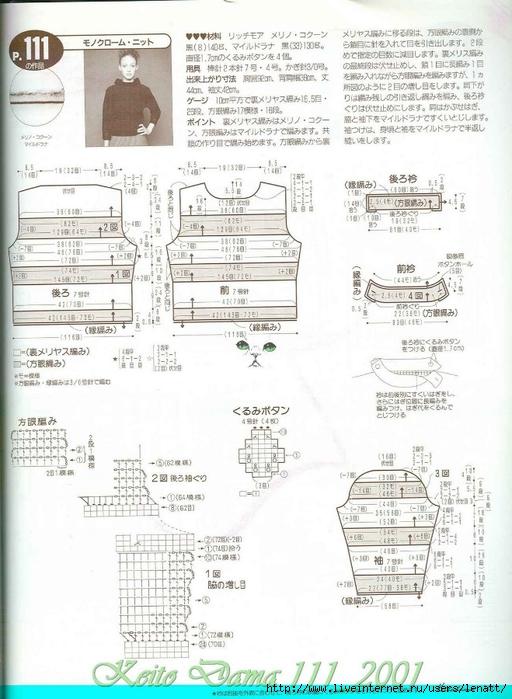 Keito Dama 111_2001 144 (512x700, 252Kb)