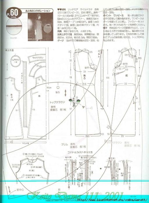 Keito Dama 111_2001 150 (512x700, 249Kb)