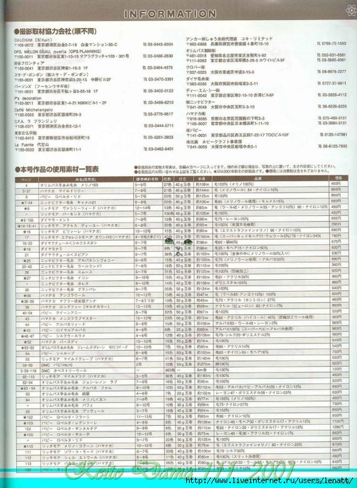 Keito Dama 111_2001 152 (512x700, 320Kb)