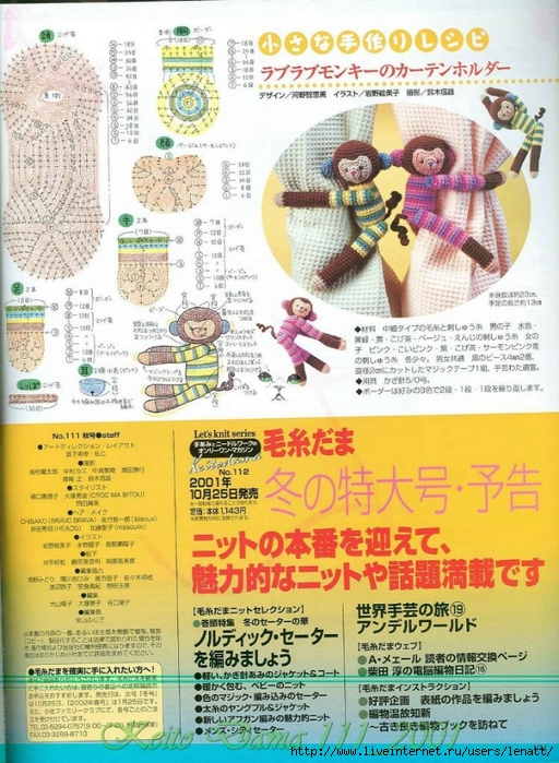 Keito Dama 111_2001 159 (512x700, 347Kb)