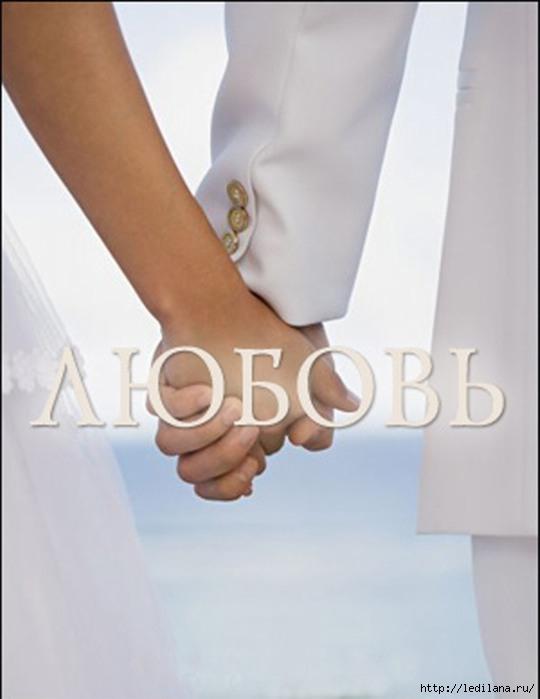 любовь свадьба (540x700, 106Kb)