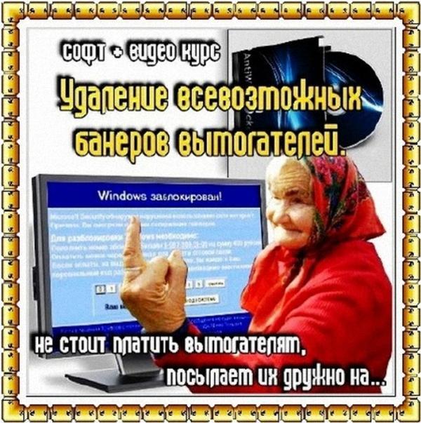 kak_udalit_vsevozmozhnye_banery_vymogateley_soft_videokurs_2011g_1212790 (600x603, 83Kb)