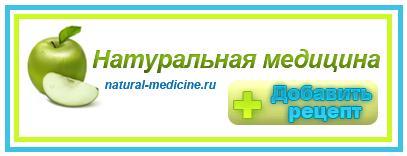 здоровье НАТУРАЛЬНАЯ МЕДИЦИНА (407x156, 14Kb)