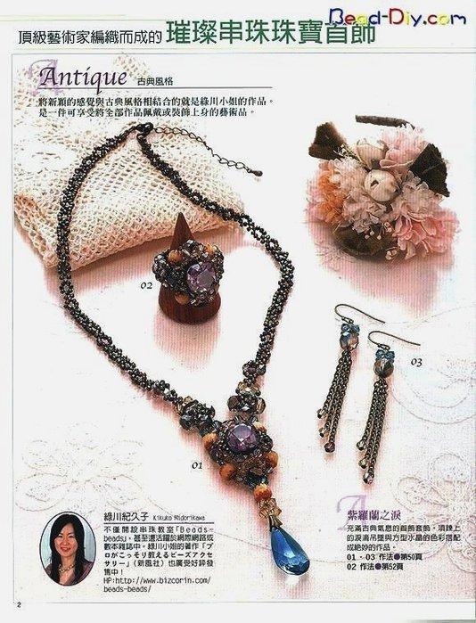 Бижутерия из бисера.  Японский журнал.