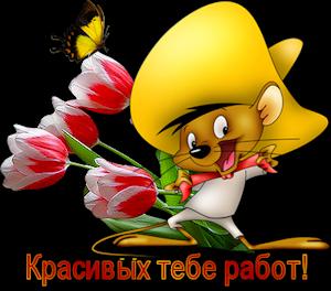 87757215_Krasivuyh_tebe_rabot (300x264, 116Kb)