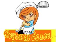 1362428688_chitat__dalee_recept (202x151, 26Kb)