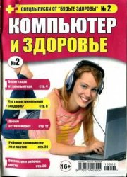 2920236_1362312036_budte_zdorovy__2__2013 (180x250, 17Kb)