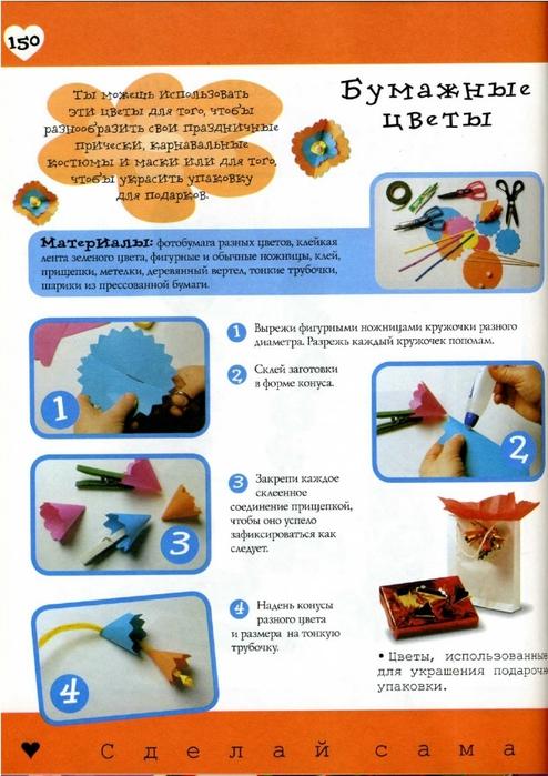 Изучаем буквы в действии!: Буква Ц ...: alfavit-v-podelkah.blogspot.com/2014/09/blog-post_2.html