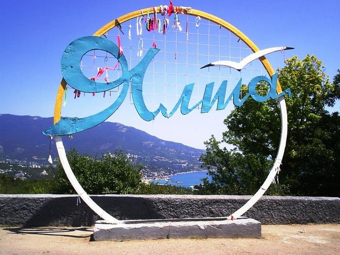 4524271_Yalta (700x525, 185Kb)
