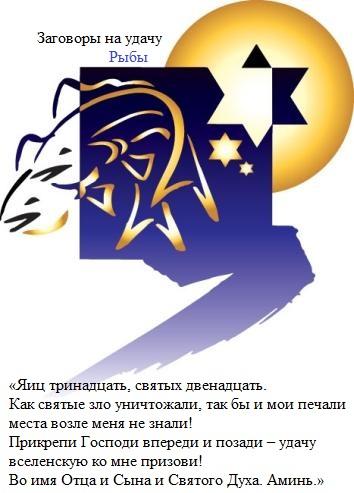 zahariya: Заговоры на удачу - 12 знаков Зодиака.