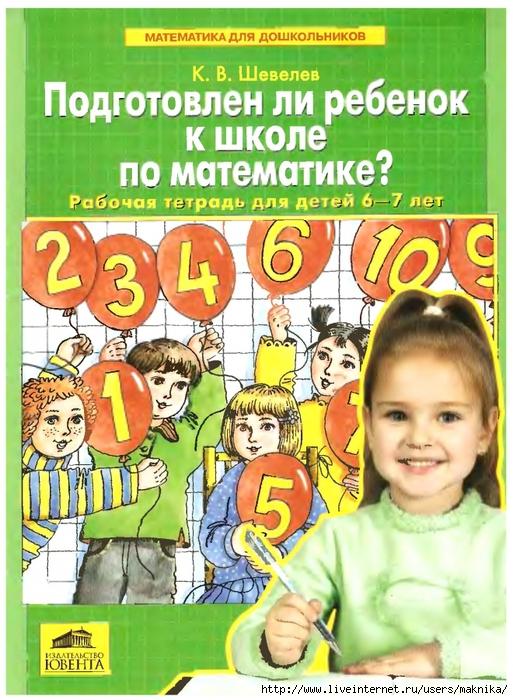 4663906_p0001 (513x700, 343Kb)