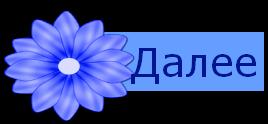кнопка Далее (268x124, 21Kb)