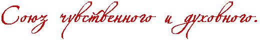 RsoUzPPCuvstvennogoPPiPPduhovnogoIG1 (520x80, 8Kb)