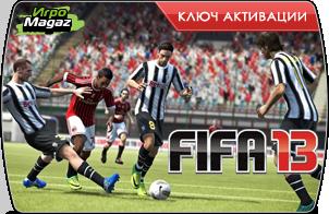 Купить игру FIFA 13 - лицензионный ключ активации FIFA 13 по ни