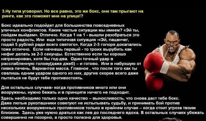 sport_dlja_samozashhity_5_foto_3 (700x412, 101Kb)