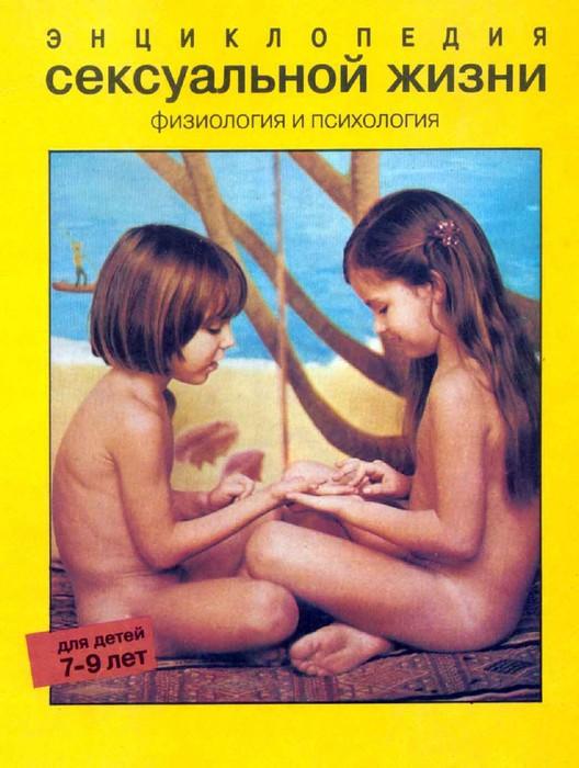 фото голых письки девочек