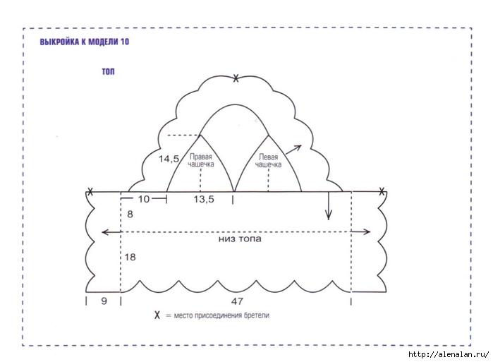 схема к модели 10.1jpg (700x513, 94Kb)