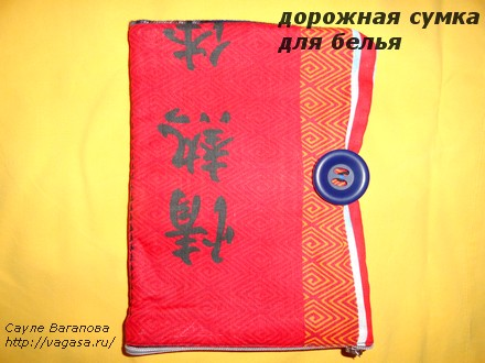 сумка дорожная  /5156954_1 (440x330, 61Kb)